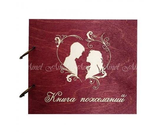 """Книга пожеланий деревянная """"Сердце с молодоженами"""" махагон"""